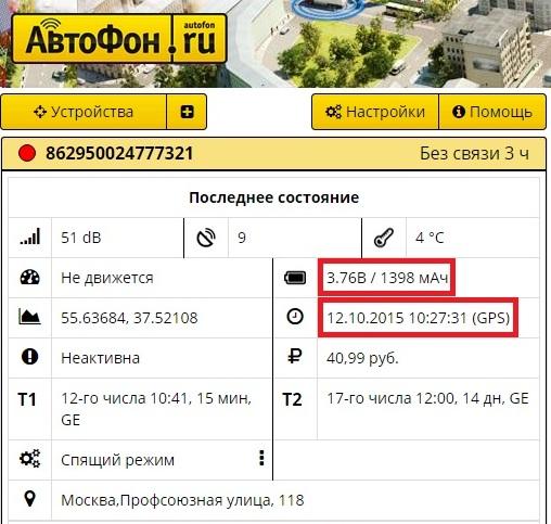 АвтоФон - АвтоФон КСА