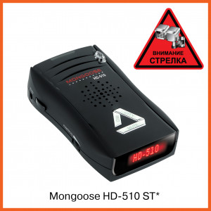 Радар-детектор Mongoose HD-510 ST