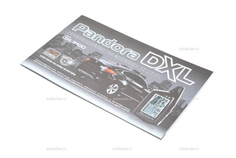 Pandora Dxl 3100 Инструкция По Установке